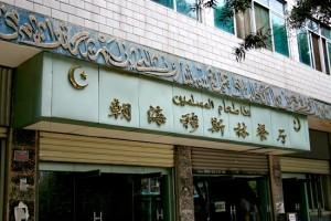 jwj_china_muslim_rest
