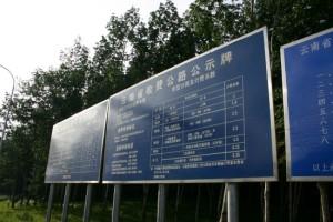 jwj_china_signage_blue