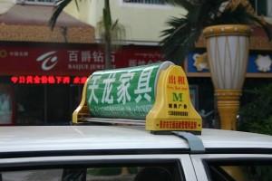 jwj_china_teksi
