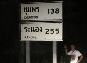 thai-ranong-chumpon